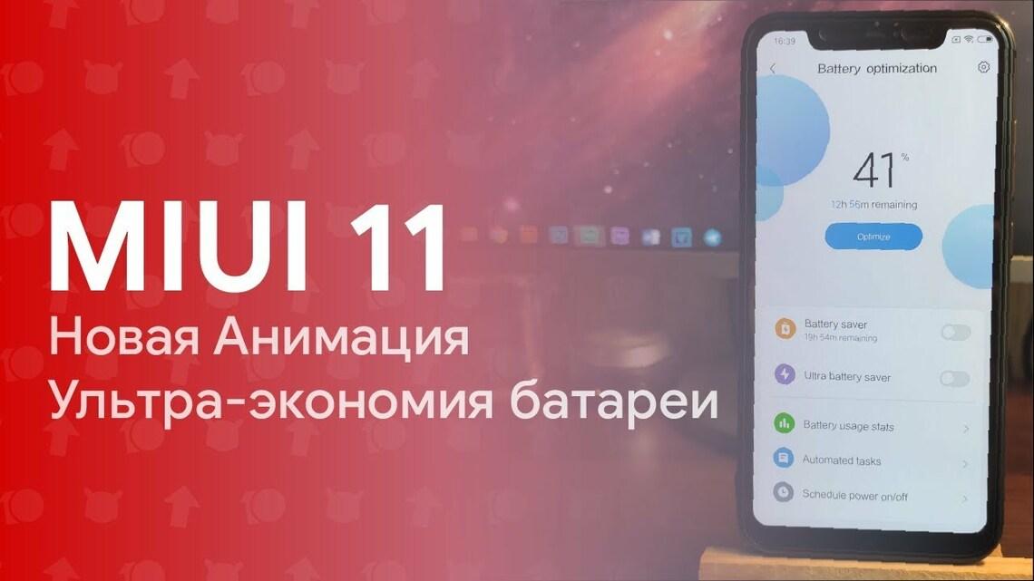 Xiaomi выпустила стабильную прошивку MIUI 11 для самых популярных смартфонов